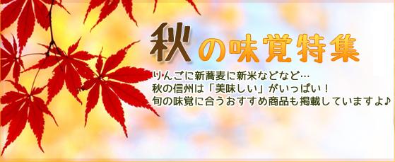 秋の味覚特集2014