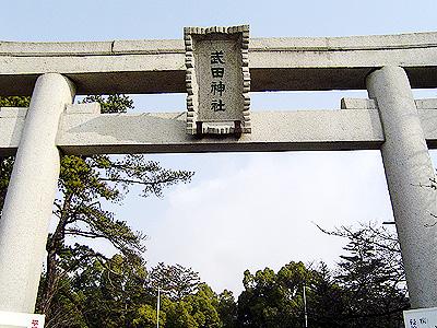 武田神社門
