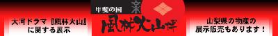 風林火山博.jpg