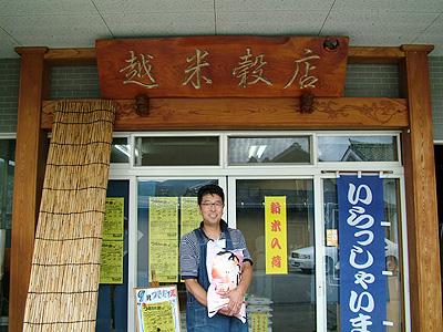 米屋豊三郎 越店長様